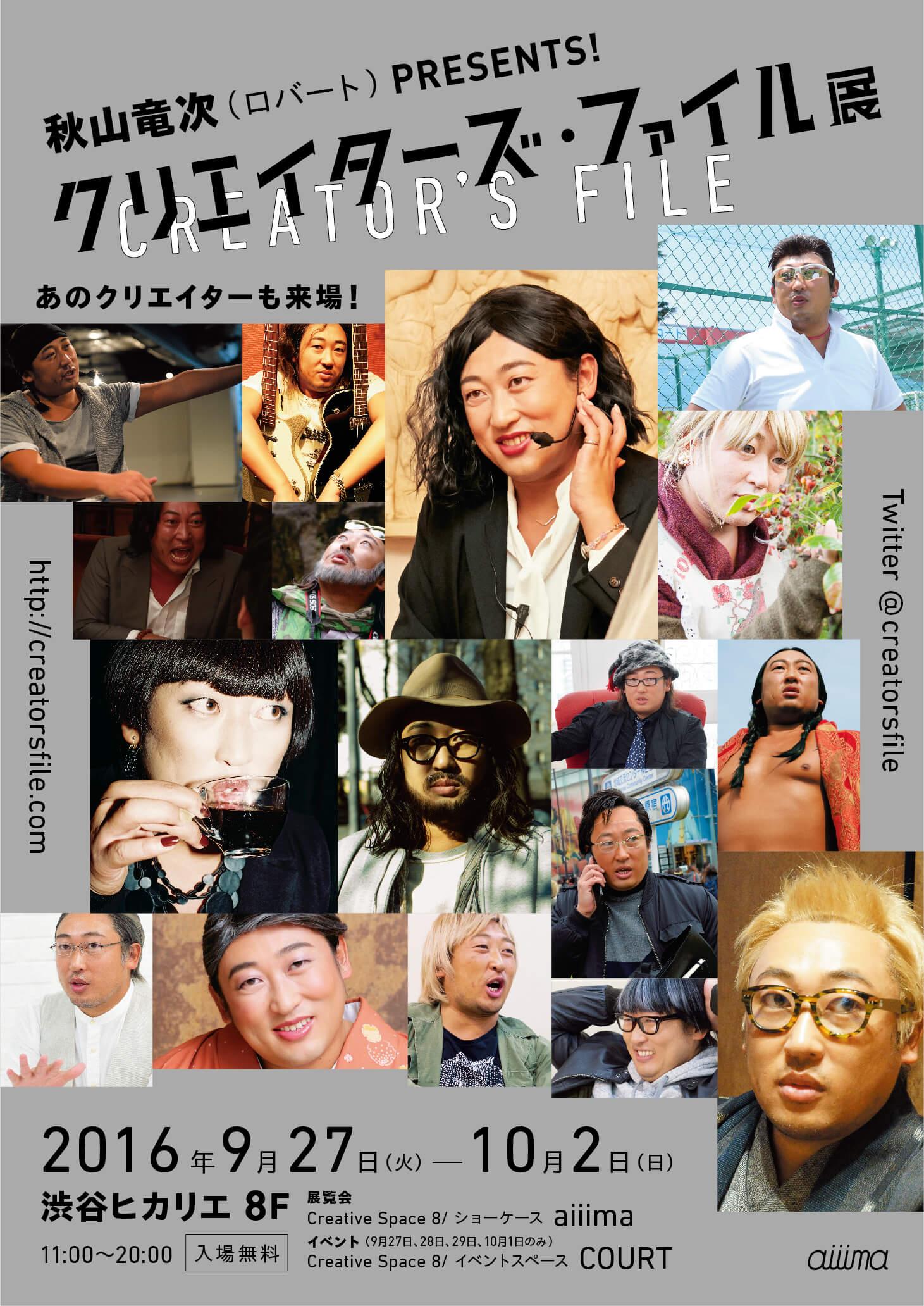 akiyama_0915-1